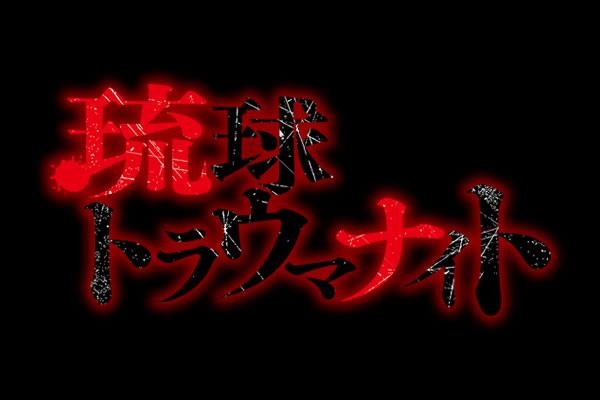 【公式】琉球トラウマナイト - 沖縄テレビ -
