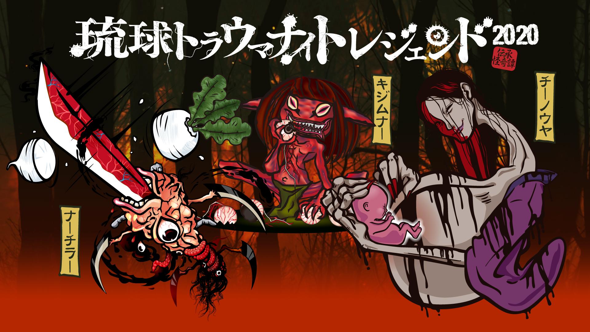 【公式】琉球トラウマナイト - 沖縄テレビ –